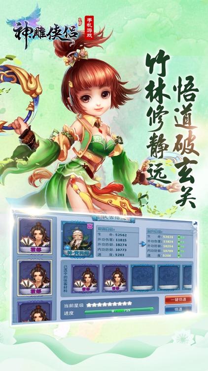 神雕侠侣-金庸武侠回合交友 screenshot-3
