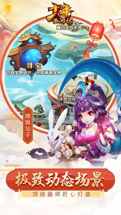 少年西游记-西游卡牌王者之作 screenshot-4