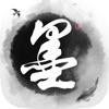 墨友书法-书法字典名帖练字古诗国画