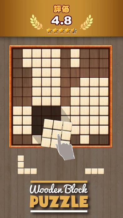 木製ブロックパズルゲーム (Wooden Puzzle)のおすすめ画像2