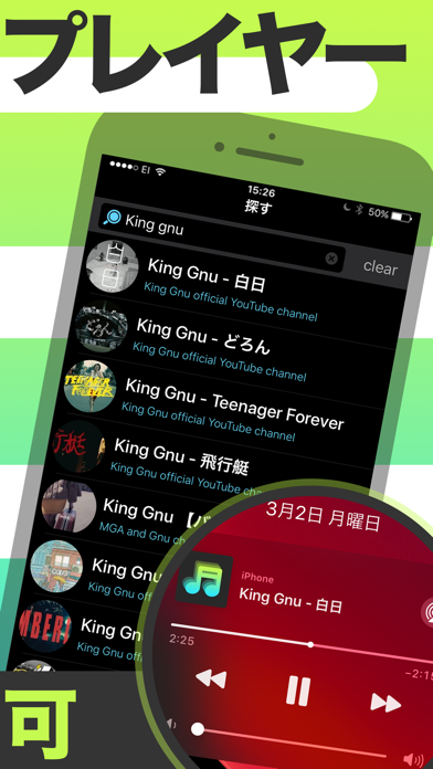 音楽放題 Music HD 音楽が聴き放題のアプリのおすすめ画像3