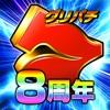 グリパチ〜パチンコ&パチスロ(スロット)ゲームアプリ〜 - iPhoneアプリ