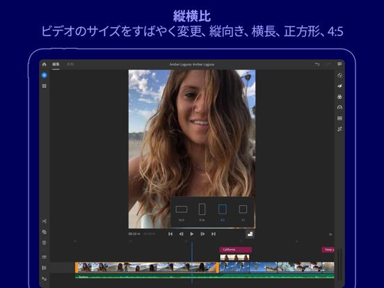 Adobe Premiere Rush:ビデオ編集&動画作成のおすすめ画像6
