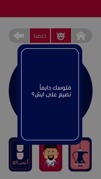 Jalsah جلسةلقطة شاشة5