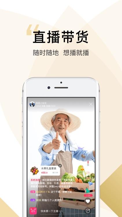野售-农特产直播购物平台