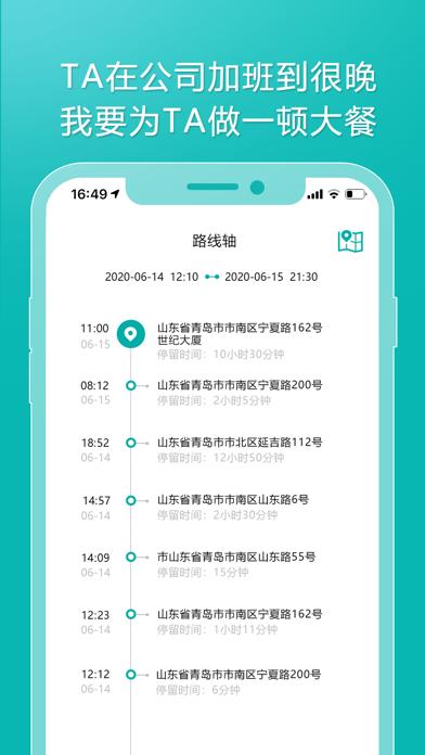 伴途定位-家人情侣手机精准定位寻人行迹软件屏幕截图4