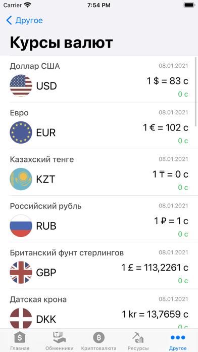 Курсы валют КиргизииСкриншоты 10