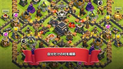 クラッシュ・オブ・クラン (Clash of Clans) ScreenShot2