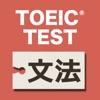 【新】文法問題840問 - TOEIC®テストPart5対策 - iPhoneアプリ