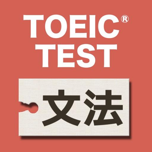 【新】文法問題840問 - TOEIC®テストPart5対策