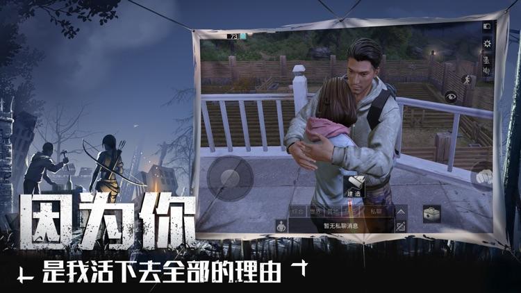 明日之后 screenshot-5