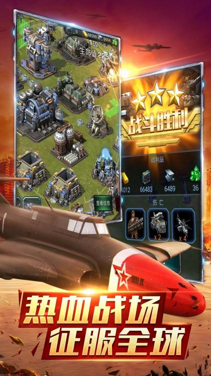 钢铁战争-军事战争策略游戏 screenshot-3