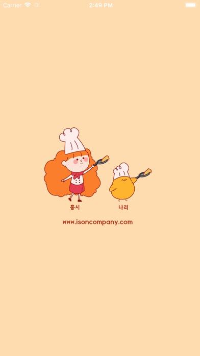 아이손 app image