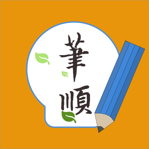 常用漢字筆順Pro