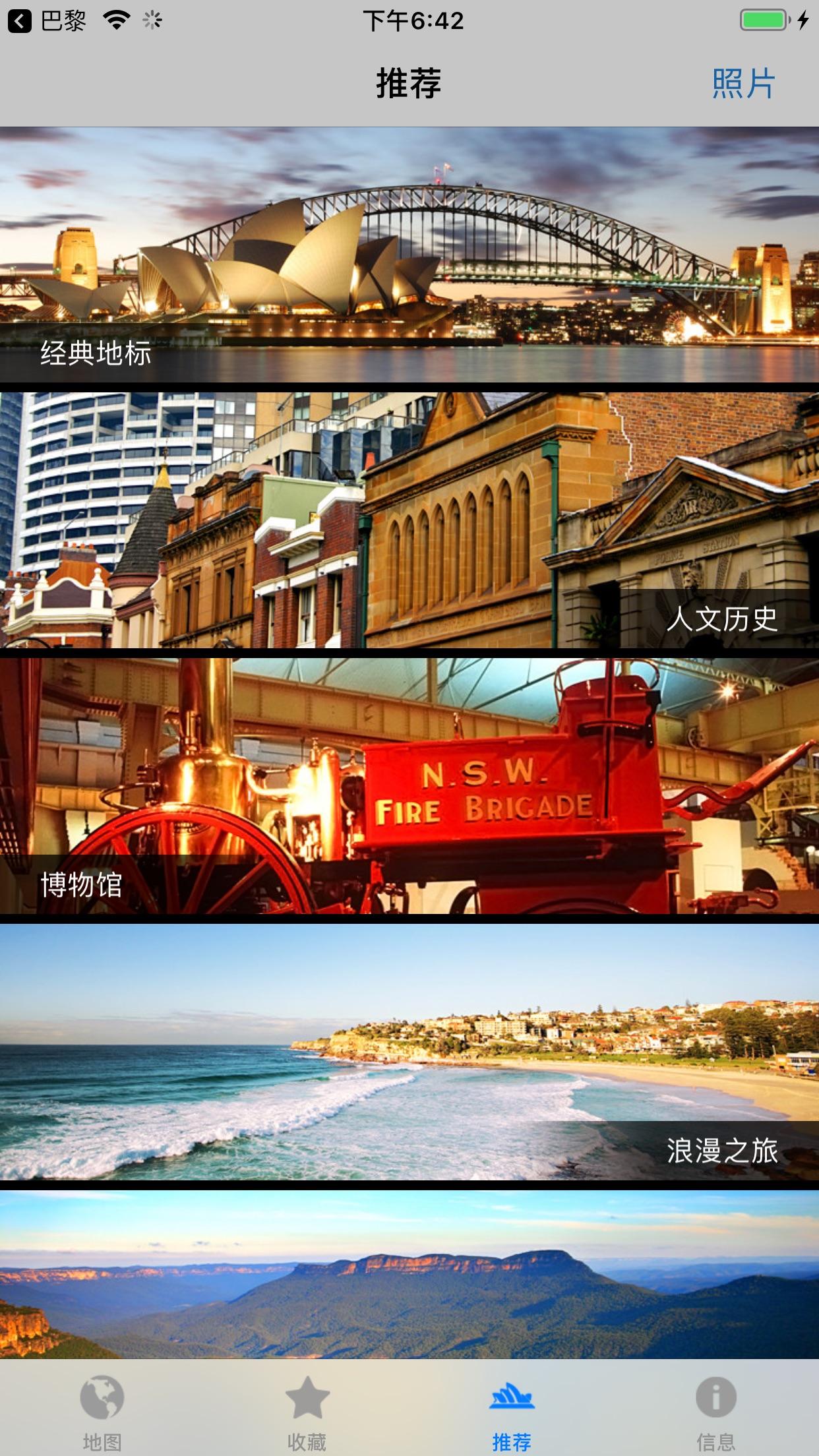 下一站,悉尼 Screenshot