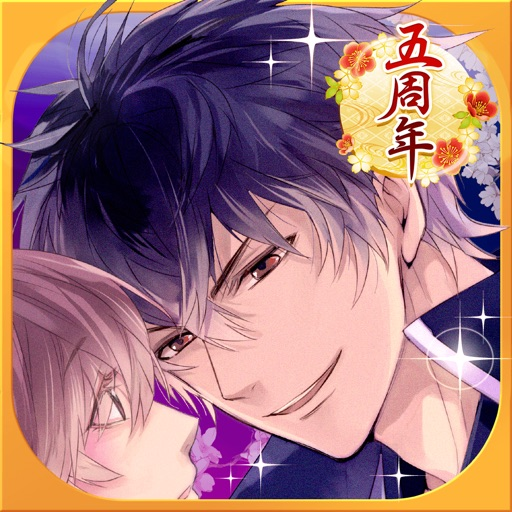 イケメン戦国◆時をかける恋 乙女ゲーム・恋愛ゲーム