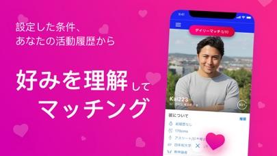 Match マッチ・ドットコム-恋愛・結婚マッチングアプリ ScreenShot5