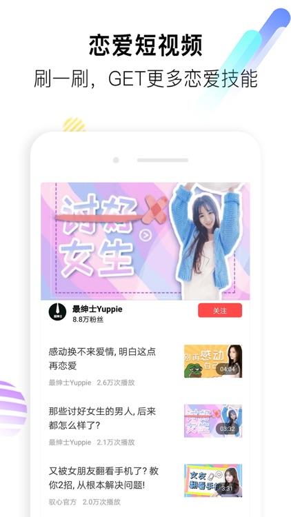 恋爱话术-聊天交友社交软件助手 screenshot-4