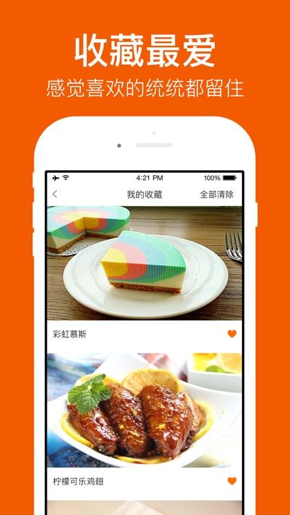 99刻烘焙-小白学做菜做饭必备烹饪助手 screenshot-4