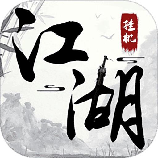 铁血江湖-挂机版武侠游戏