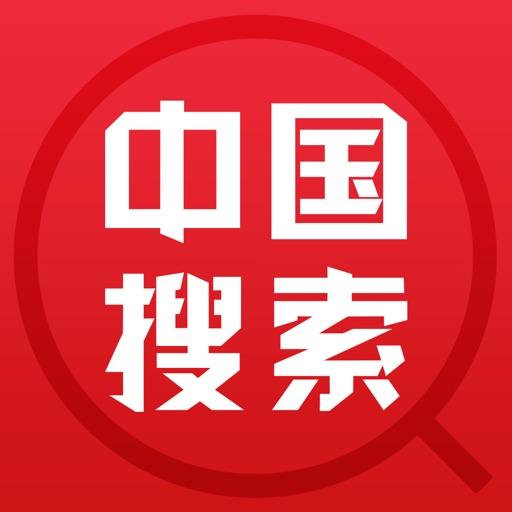 中国搜索-新华社旗下新闻资讯搜索平台 iOS App