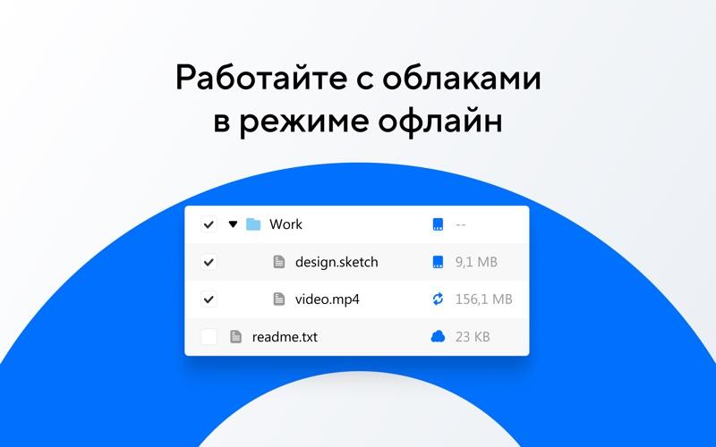 Диск-О: Все облака – один диск скриншот программы 2