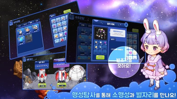 마이플래닛 - 세상에 하나뿐인 나만의 행성 꾸미기 screenshot-7