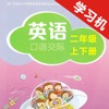 深圳小学英语口语交际二年级上下册