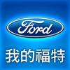 My Ford Service - 我的福特