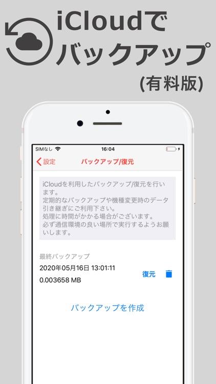 使いやすいメモ帳 文字数カウント JPノート screenshot-5