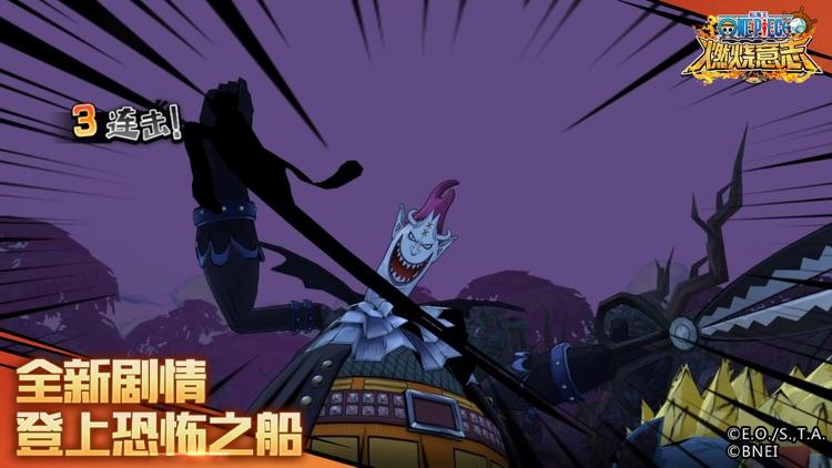 航海王:燃烧意志 screenshot-5