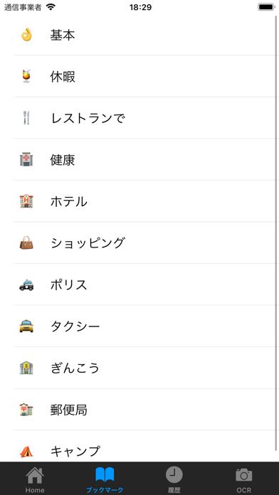 通訳要らず ScreenShot5