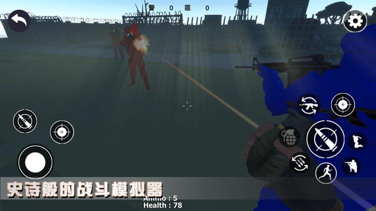 战地火线精英-战争模拟器 screenshot-3