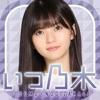 総選挙開催 for 乃木坂46 -クイズバトル-