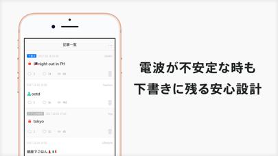 Decolog - 日記・ブログ ScreenShot4