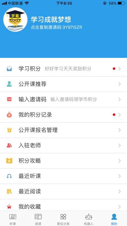 充电了么 - 专注上班族职业培训的在线学习平台 screenshot-4