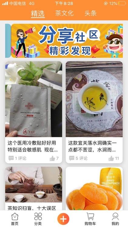 九航云选 screenshot-3