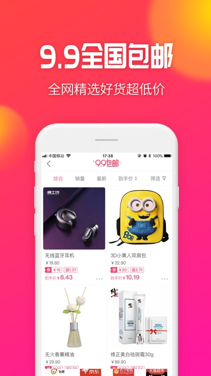 淘粉吧-领优惠券返利的省钱App screenshot-4