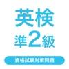 英検®準2級  資格試験対策問題|D-Learning
