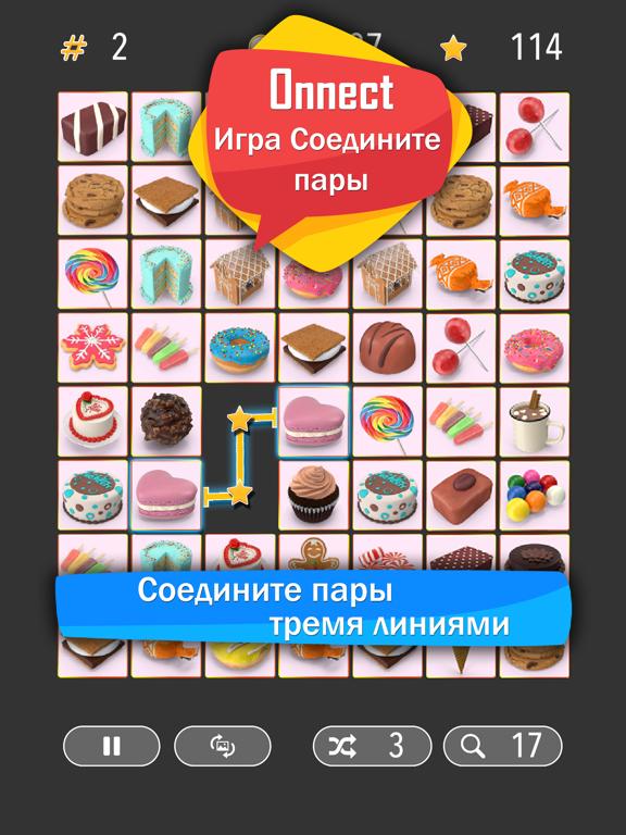 Onnect - Игра Соедините пары на iPad