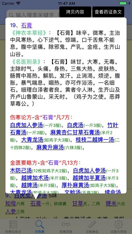伤寒论查阅 screenshot-3