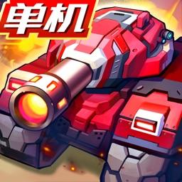 合金機兵:重裝坦克大戰-RPG跑圖單機遊戲