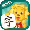 2Kids识字 - 互动认字和启蒙阅读