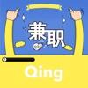 Qing兼职-年轻人找工作