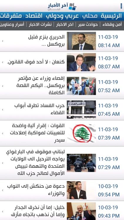 Ekher El Akhbar