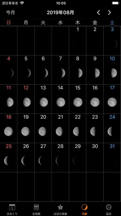 アストロガイド2019 screenshot1