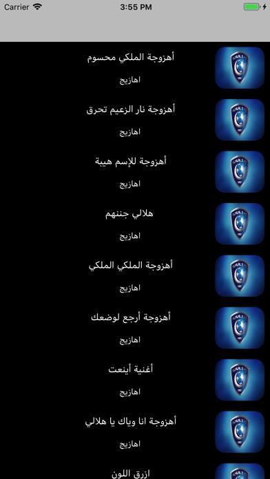 اهازيج الهلال السعودي بدون نتلقطة شاشة1