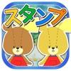 スタンプえほん - がんばれ!ルルロロ - iPadアプリ