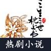 热剧小说阅读器for三生三世枕上书
