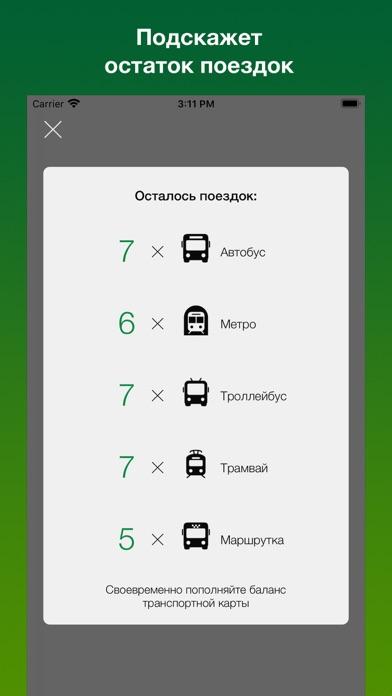 Пассажир - поездки в городе iphone картинки